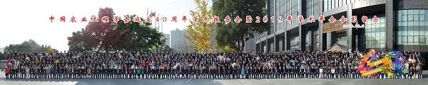 """中国农业工程学会2019年""""全家福"""""""