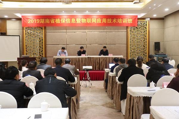 万博怎么下载云农服务湖南省植保信息技术培训班在杭开班