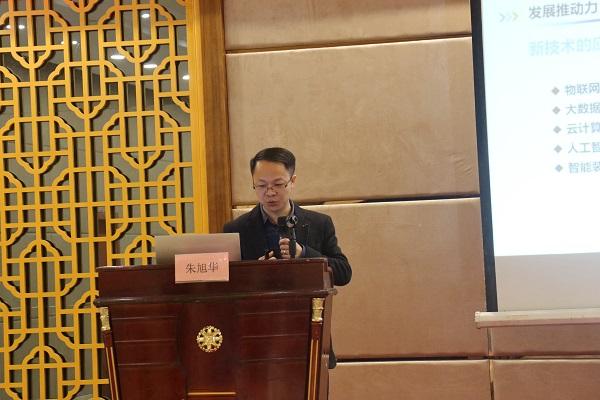《物联网和人工智能在智能测报中的应用》万博怎么下载云农副总经理朱旭华