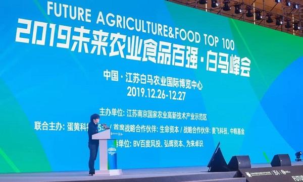 2019未来农业食品百强·白马峰会在南京举行