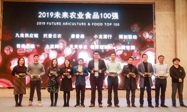 2019未来农业食品100强