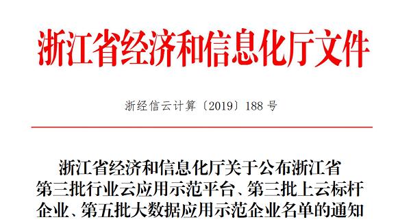 万博怎么下载云农入选浙江省第三批上云标杆企业名单