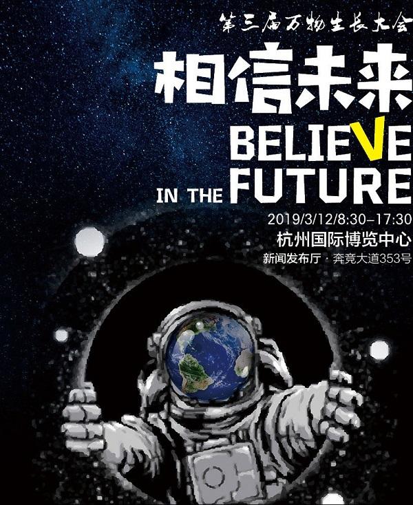 第三届万物生长大会在杭州国际博览中心盛大召开
