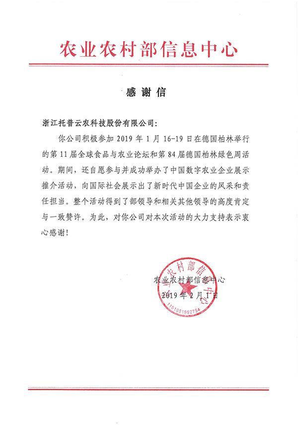 农业农村部信息中心向浙江万博怎么下载云农科技股份有限公司下发了《感谢信》