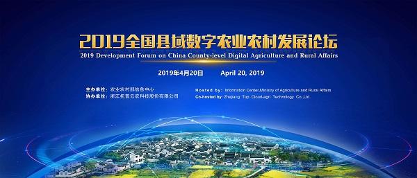 2019全国县域数字农业农村发展论坛