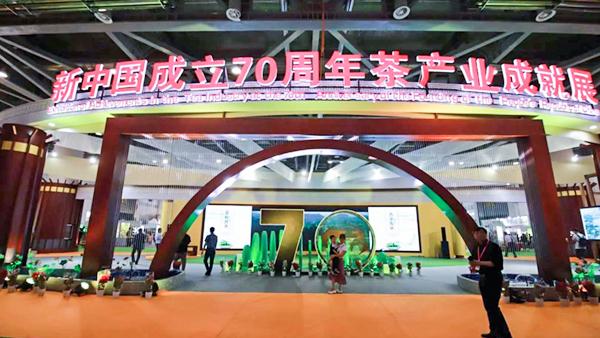 新中国成立70周年国茶成就展