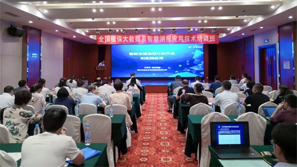 全国农业技术推广服务中心在云南昆明举办植保大数据及智慧测报应用技术培训班