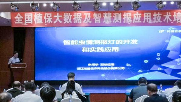 万博怎么下载云农常务副总经理朱旭华作了专题汇报