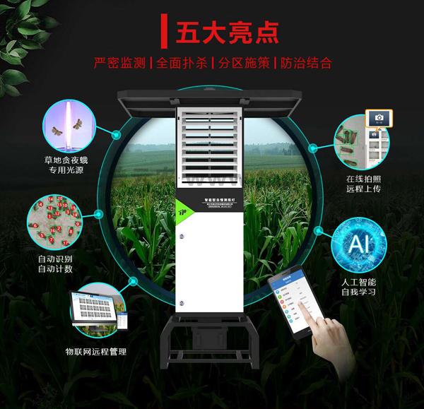 自动识别计数型虫情测报系统5大亮点