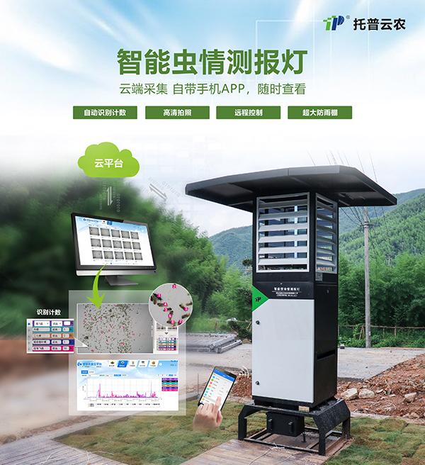 智能虫情测报灯改变传统植保测报方式