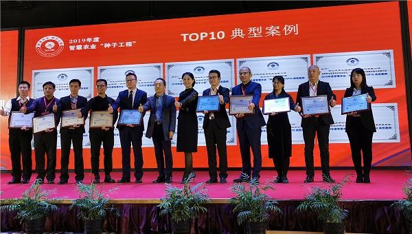 """2019智慧农业""""种子工程""""top50典型案例榜单"""