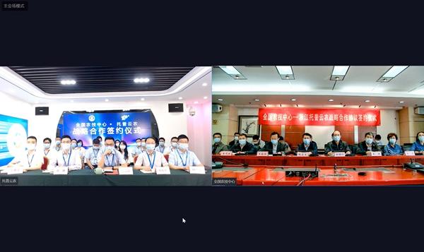 全国农技中心与万博怎么下载云农签订战略合作协议