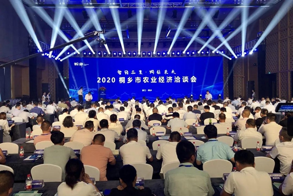 """""""智领三农·桐创未来""""2020桐乡市农业经济洽谈会现场"""