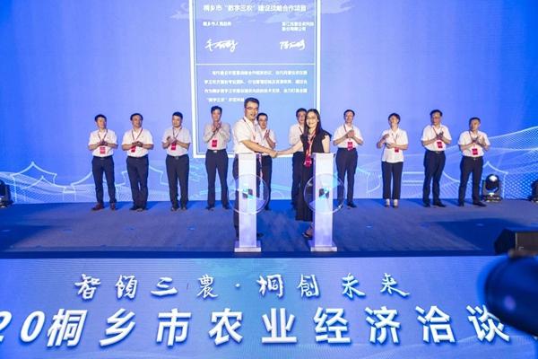 万博怎么下载云农与桐乡市人民政府签约仪式