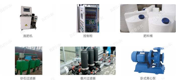 水肥一体化智能监控系统